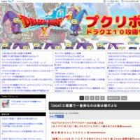 プクリポ村~ドラクエ10攻略サイト