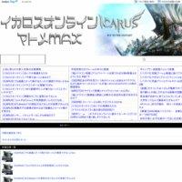 イカロスオンラインまとめMAX