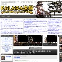 RALARA速報(ランページランドランカーズまとめ)